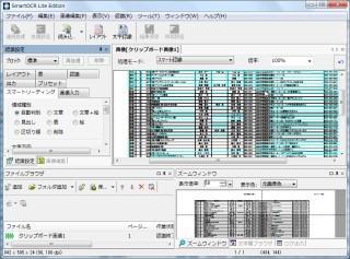 PDFの表データをExcelワークシートへコピー